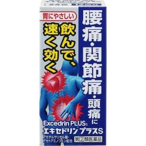 【第2類医薬品】エキセドリン プラスS 24錠入 atlife