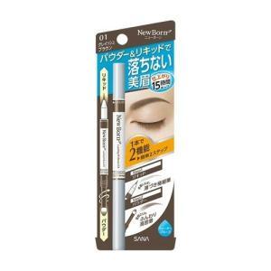 常盤薬品 サナ SANA  ニューボーン ラスティングWブロウEX 01 グレイッシュブラウン 1個