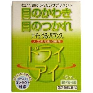 【第3類医薬品】佐賀製薬 ナチュ・うる・バランス 15ml|atlife