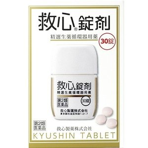 【第2類医薬品】 救心錠剤 30錠|atlife