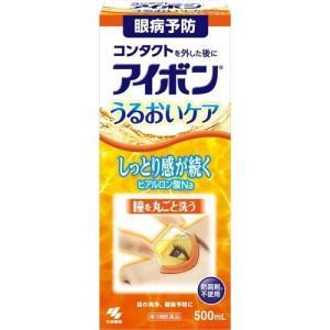 【第3類医薬品】小林製薬 アイボン うるおいケア 500ml|atlife