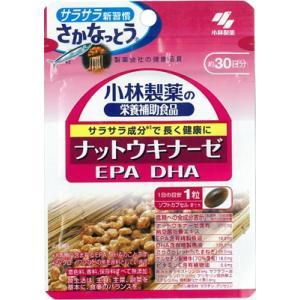 小林製薬 ナットウキナーゼ EPA DHA 約30日分 30粒 atlife