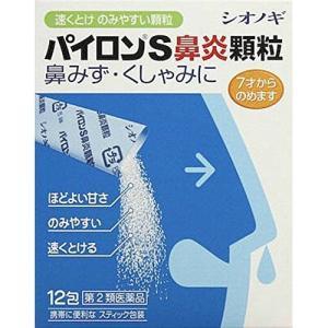 【第2類医薬品】塩野義製薬 パイロンS 鼻炎顆粒 12包|atlife