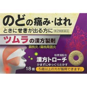 【第2類医薬品】 ツムラの漢方 トローチ 桔梗湯 18錠入|atlife