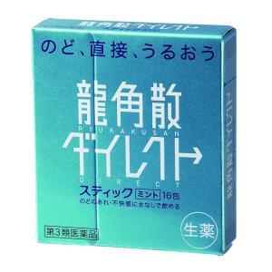 【第3類医薬品】龍角散 ダイレクト スティック ミント 16包入|atlife