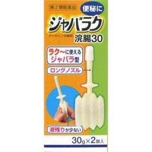【第2類医薬品】 ジャバラク 浣腸30 30g×2個入 atlife