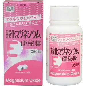 【第3類医薬品】 酸化マグネシウムE便秘薬 360錠 atlife