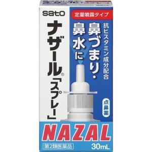 【第2類医薬品】佐藤製薬 ナザール スプレー ポンプ 30ml 点鼻薬|atlife