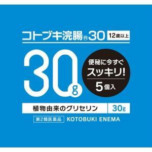 【第2類医薬品】 コトブキ 浣腸30 30g×5個入り atlife
