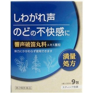 【第2類医薬品】 北日本製薬 響声破笛丸料エキス 顆粒 9包|atlife