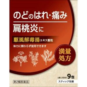 【第2類医薬品】 北日本製薬 駆風解毒湯エキス 顆粒 9包|atlife