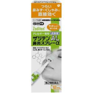 【第2類医薬品】 ザジテンAL鼻炎スプレーα 12ml (セルフメディケーション税制対象)|atlife