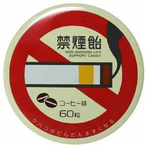 商品名:禁煙飴(コーヒー味) 60粒 内容量:60粒 JANコード:4987487104048  発...