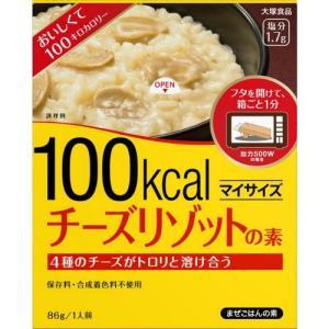 大塚食品 マイサイズ チーズリゾットの素 86g×4個セット【po】|atlife