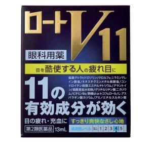 【第2類医薬品】 ロート V11 13ml 【送料無料・まとめ買い×8個セット】|atlife