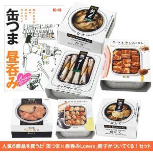缶つま 人気6商品を買うと「缶つま×昼呑みlovers」冊子がついてくる!セット(食品・缶詰・つまみ) atlife
