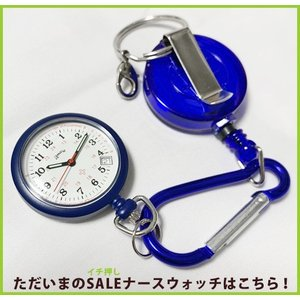 (NM) ナースウォッチ 時計 懐中時計 日付機能 蓄光 ピン キーホルダー クリップ セール SALE 送料無料 0617|atmack