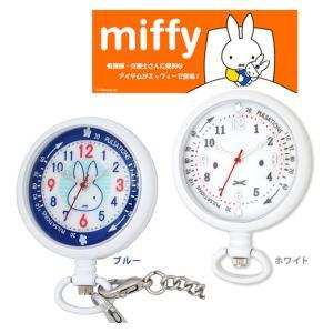 (NM) ミッフィー 2wayナースウォッチ 蓄光 懐中時計 ディックブルーナ|atmack