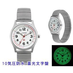 (NM) 10気圧 防水 ステンレス 伸縮 ジャバラ バンド ナースウォッチ 腕時計 0707|atmack