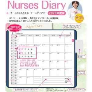 (NM) 2019年 ナースダイアリー 看護師 手帳 ダイアリー スケジュール シフト表 送料無料|atmack
