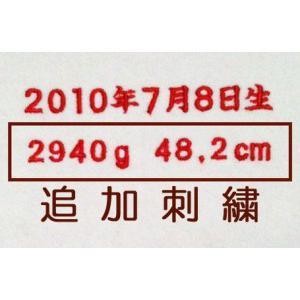名入れオプション:体重・身長の追加刺繍|atmack