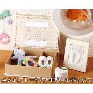 メモリアルボックス 出産祝い 名入れ 食器 プレゼント グラス フォトフレーム 6057|atmack