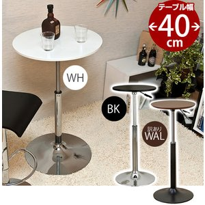 高さ調節 昇降式 テーブル ブラック ホワイト バーテーブル 高さ60cm 脚|atmack