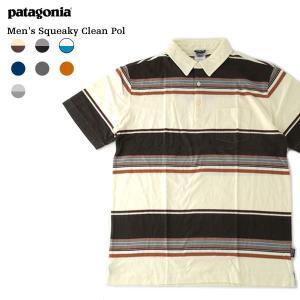 パタゴニア Patagonia メンズ レディース スクウィーキー クリーン ポロ(7色展開)|atmos-tokyo
