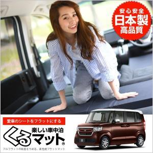 HONDA ホンダ N-BOX N-BOXカスタム JF3/JF4系 車中泊マット 段差解消フラット...