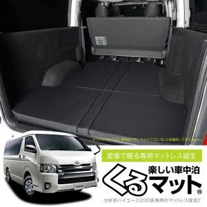 ハイエース200系ワイドS-GLの車中泊ベッド