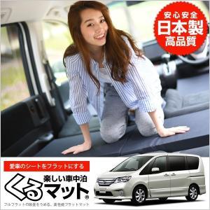 NISSAN 日産 セレナC26系 車中泊マット 段差解消フラットマットレス シートクッション (4...