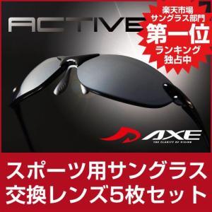 人気スポーツサングラスブランド アックス  メンズ レディース AXE AS-350 CS 交換レンズ5枚セット(60su-001-cf) atmys