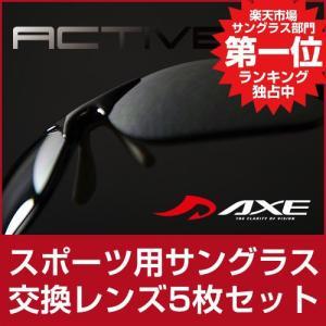 人気スポーツサングラスブランド アックス  メンズ レディース AXE AS-350 CS 交換レンズ5枚セット(60su-001-cf)|atmys