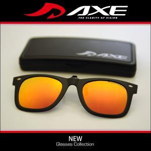 人気クリップオンサングラスブランド アックス メンズ レディース 偏光レンズ AS-3PCS RE(60su-026-cb)|atmys
