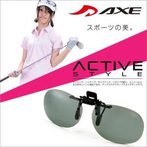 人気クリップオンサングラスブランド アックス メンズ レディース 偏光レンズ AS-6P(60su-027-ca)|atmys
