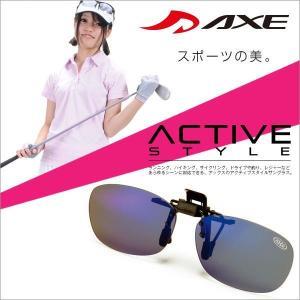人気クリップオンサングラスブランド アックス メンズ レディース 偏光レンズ AS-7P BU(60su-028-ca)|atmys