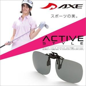 人気クリップオンサングラスブランド アックス メンズ レディース 偏光レンズ AS-8P(60su-029-ca)|atmys