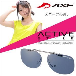 人気クリップオンサングラスブランド アックス メンズ レディース 偏光レンズ AS-9EXP(60su-030-ca) atmys