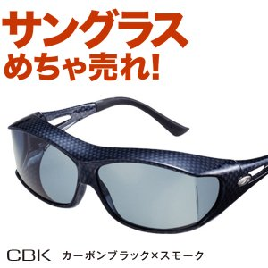 眼鏡のまま装着!偏光オーバーグラス アックス メンズ レディース SG-605PCS CBK(60su-034-ca) atmys