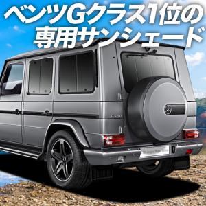ベンツ Gクラス W463型 AMG G63 G550 G350d カーテンめちゃ売れ!プライバシーサンシェード リア用 内装 カスタム 日除け カーフィルム 車中泊(01s-l001-re) atmys