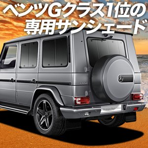 ベンツ Gクラス W463型 AMG G63 G550 G350d カーテンめちゃ売れ!プライバシーサンシェード リア用 内装 カスタム 日除け カーフィルム 車中泊(01s-l001-re)|atmys