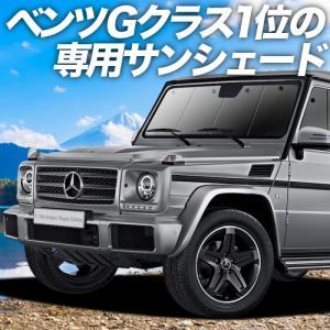 ベンツ Gクラス W463 AMG G63 G550 G350d型 カーテンめちゃ売れ!プライバシーサンシェード フロント 内装 カスタム 日除け カーフィルム 車中泊(01s-l001-fu)|atmys