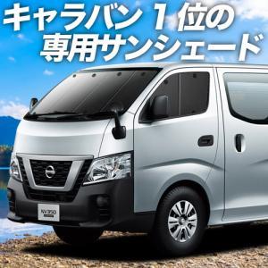 キャラバン NV350 カーテンより「プライバシーサンシェード」が選ばれる理由 フロント用 内装 カスタム 日除け カーフィルム 車中泊(01s-b006-fu)|atmys
