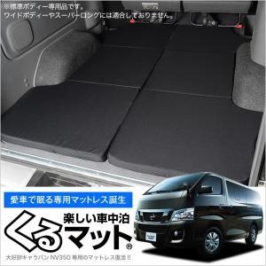 NV350キャラバン E26系 プレミアムGX DX対応の車中泊ベッド
