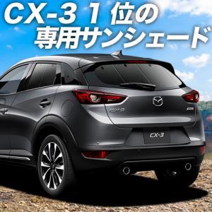 CX-3 DK系 カーテンめちゃ売れ!プライバシーサンシェード リア用 内装 カスタム 日除け カーフィルム 車中泊(01s-f012-re)|atmys