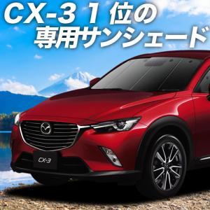 CX-3 DK系 カーテンめちゃ売れ!プライバシーサンシェード フロント用 内装 カスタム 日除け カーフィルム 車中泊(01s-f012-fu)|atmys