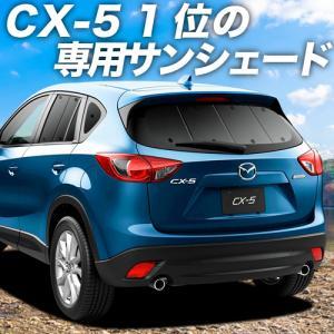 CX-5 KE系 カーテンめちゃ売れ!プライバシーサンシェード リア用 内装 カスタム 日除け カーフィルム 車中泊(01s-f009-re)|atmys