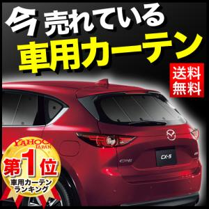 CX-5 KF系 カーテンめちゃ売れ!プライバシーサンシェード リア用 内装 カスタム 日除け カーフィルム 車中泊(01s-f013-re)|atmys