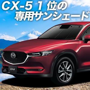 CX-5 KF系 カーテンめちゃ売れ!プライバシーサンシェード フロント用 内装 カスタム 日除け カーフィルム 車中泊(01s-f013-fu)|atmys
