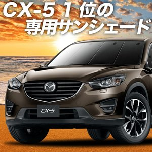 CX-5 KE系 カーテンめちゃ売れ!プライバシーサンシェード フロント用 内装 カスタム 日除け カーフィルム 車中泊(01s-f009-fu)|atmys